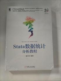 Stata数据统计分析教程