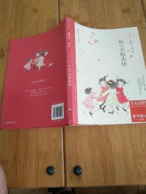 小香咕全传2:小香咕和她的表姐表妹