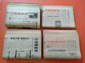 《中国集邮报》180期合售:总第3~183期(缺第27期)【1992年缺3张、1993年全年、1994年全年、1995年全年】