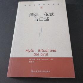 神话、仪式与口述
