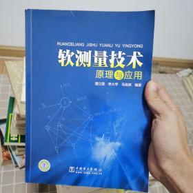 软测量技术原理与应用(一版一印 包正品)