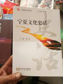 宁夏文化史话