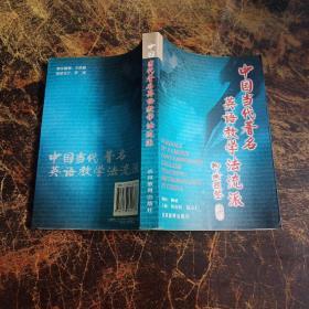 中国当代著名英语教学法流派.