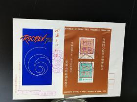 [珍藏世界]纪144四海同心邮票小全张首日封