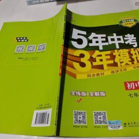 2019版5年中考3年模拟初中英语人教版