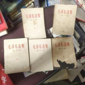 毛泽东选集  全五卷  白皮版 8-1架