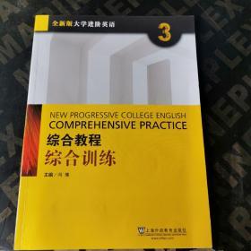 综合教程 综合训练3(全新版大学进阶英语)