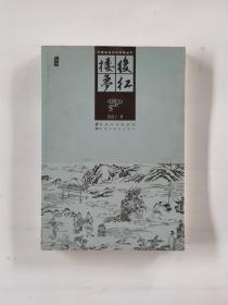 中国古典文学名著丛书:后红楼梦