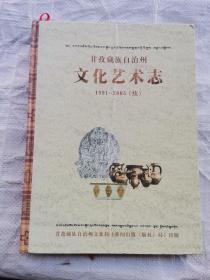甘孜藏族自治州文化艺术志1991-2005(续)