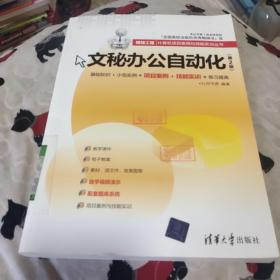 银领工程·计算机项目案例与技能实训丛书:文秘办公自动化(第2版)