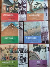 集英社 浮世绘大系 16开爱藏普及版 全17卷4千图 从菱川师宣到小林清亲 日本浮世绘三百年诸名家