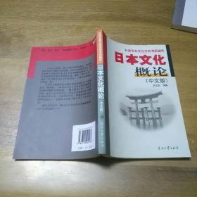 日语专业文化方向考研辅导:日本文化概论(中文版)