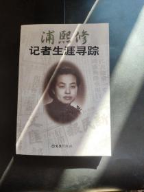 浦熙修记者生涯寻踪