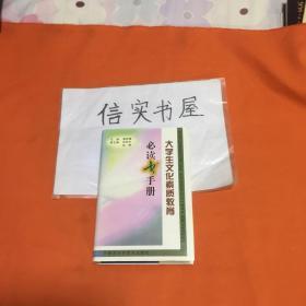 大学生文化素质教育必读书手册
