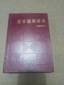 数学题解辞典.初等微积分
