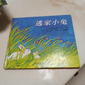 信谊绘本世界精选图画书:逃家小兔