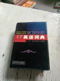 大学英语词典
