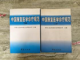 中国康复医学诊疗规范 上册