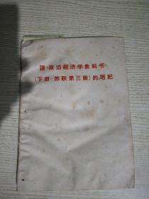 读《政治经济学教科书》(下册·苏联第三版)的笔记