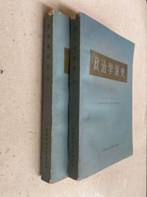 政治学说史(上下全两册)