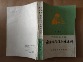 中国伊斯兰教派与门宦制度史略