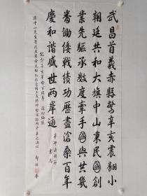 保真书画,郑楷《书法》四尺整纸,1949年国民党起义人士,黄埔军校同学会理事。