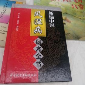 新编中国风湿病秘方全书