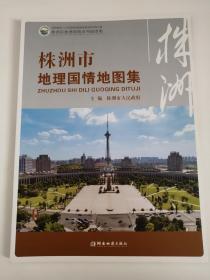 株洲市地理国情系列地图集     株洲市地理国情地图集   只有1册