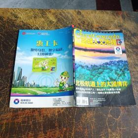 环球人文地理  2013年第9期