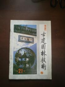 古建园林技术 1988年第四期4(总21期)(苏州寒山寺院景封面)