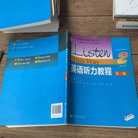 """英语听力教程2(学生用书 第三版)/""""十二五""""普通高等教育本科国家级规划教材"""