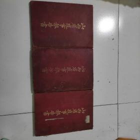 山西省疫事报告书(第一编)(第二编)(第三编)精装全三册