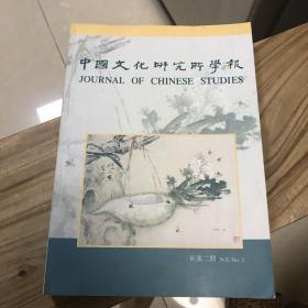 中国文化研究所学报 1993年新第二期