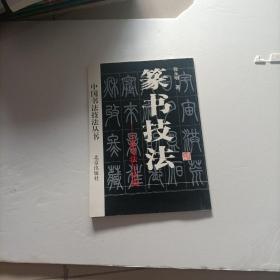 中国书法技法丛书 篆书技法 小篆笔法与结构