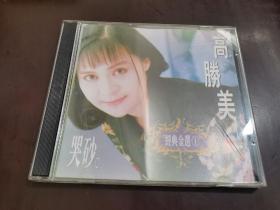 10.17cd~高胜美~经典专辑1