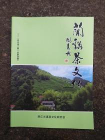 兰溪茶文化(2014年第二期,总第四期)