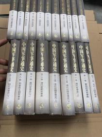 中国军事通史(十七卷 二十册)全20卷【一版二印 3500册】,库存未阅书,有些小瑕疵:硬壳边缘有小磨痕见图片,有些书书脊有些斜,有些封面封底有点污迹,都已经拍出来,请详细看照片。