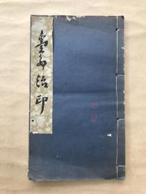 粪翁治印,16开线装,解放初期钤印本,邓散木篆刻,(Y059)