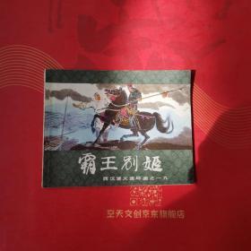 连环画:西汉演义之十九《霸王别姬》