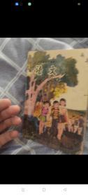 80年代五年制小学语文课本第一册7080后美好回忆