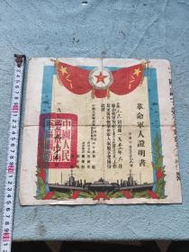 1953年革命军人证明书   四野