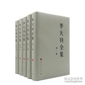 李大钊全集(1-5卷)—中国共产党先驱领袖文库