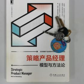 策略产品经理:模型与方法论