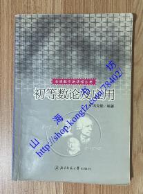 初等数论及应用(走进数学新课程丛书)9787303065424