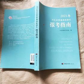 2021年河北省普通高校招生报考指南