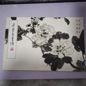 荣宝斋画谱.一六○.花卉部分