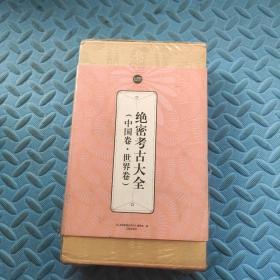 绝密考古大全(中国卷·世界卷):礼品装家庭必读书(全六册)