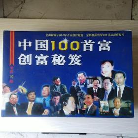 中国100首富创富秘笈(全套10卷)