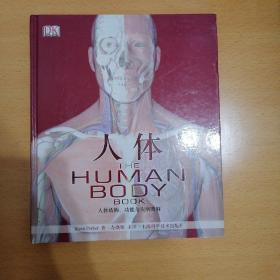 人体:结构、功能与疾病图解