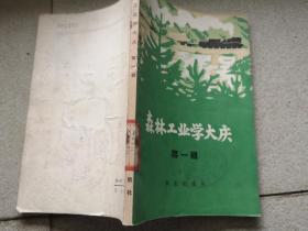 森林工业学大庆 (第一辑)